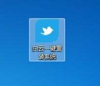 白云一键重装系统工具v7.2   1
