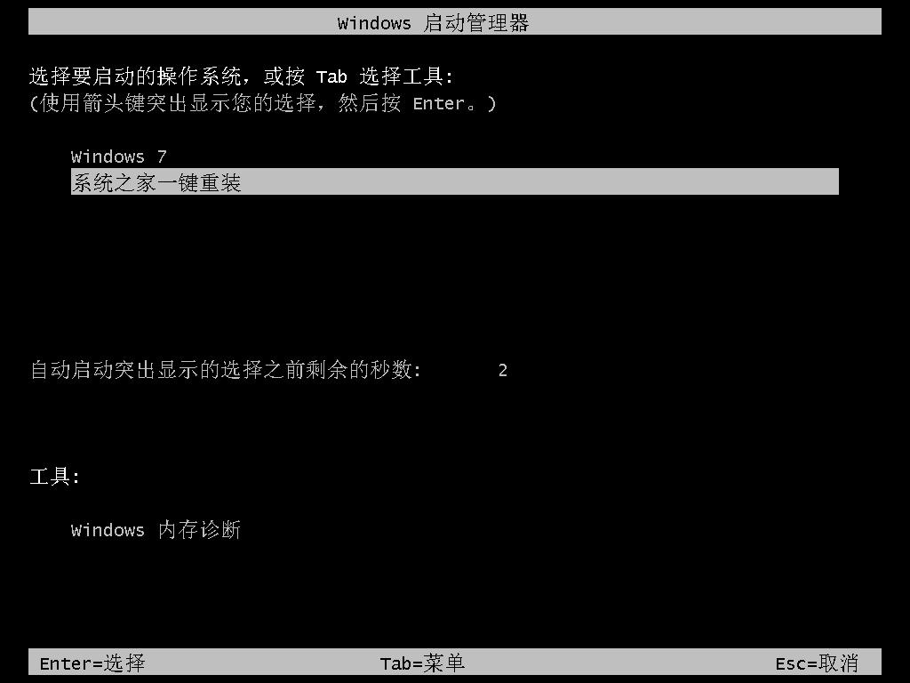 系统之家一键重装win8系统工具v2.0  5