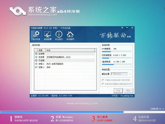 系统之家一键重装win8系统工具v2.0  7