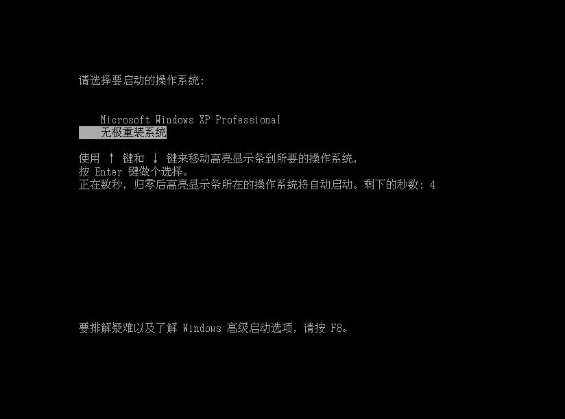 无极一键重装系统win7兼容版下载5