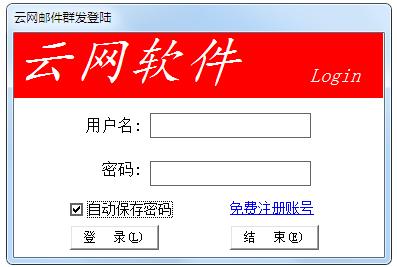 云网邮件营销软件 V13.8