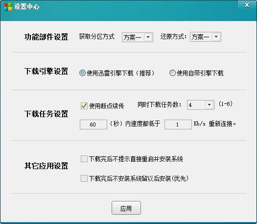�潘恳患�重装系统v3.9最新版
