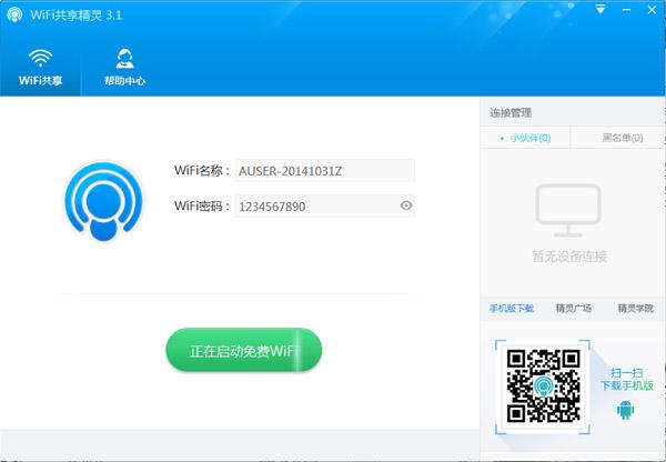 WIFI共享精灵 V3.1.1123 绿色版