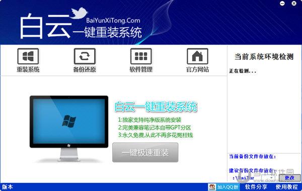 白云重装系统软件v3.8.3极速版