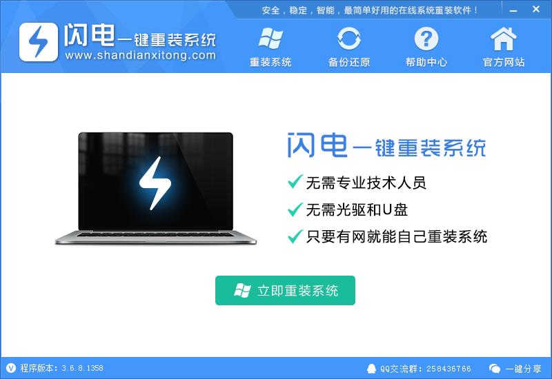 闪电一键重装系统工具v3.9.8