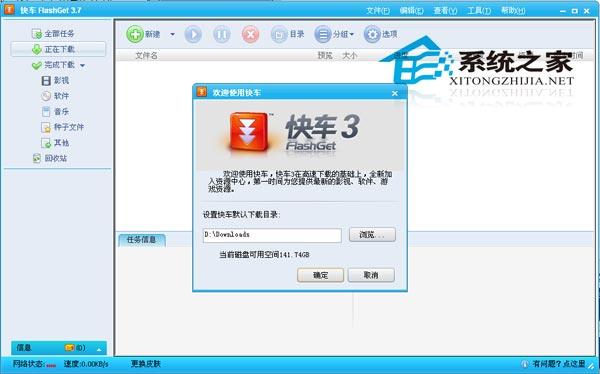 快车(FlashGet) 3.7.0.1152 MyCrack去广告绿色版