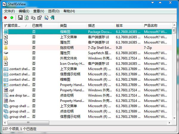 ShellExView V1.90 绿色中文版