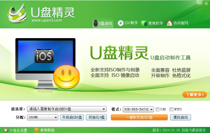 U盘精灵U盘启动盘制作工具V5.3正式版