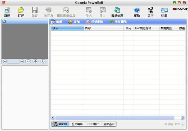 Opanda PowerExif(exif信息修改工具) V1.22 专业版