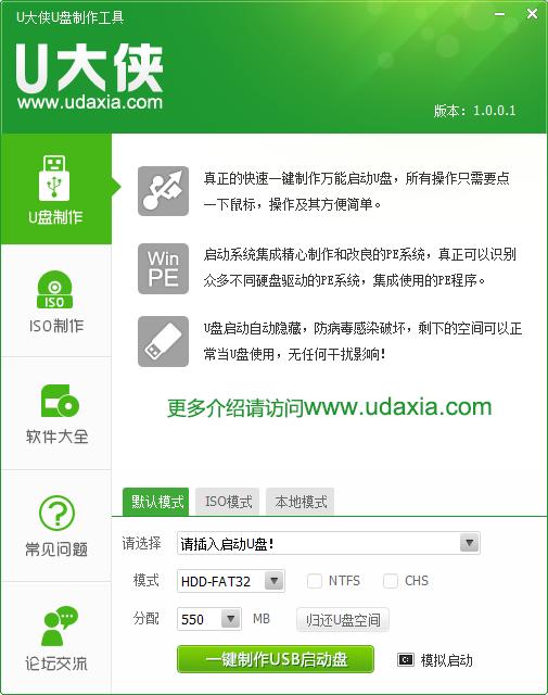 U大侠U盘启动盘制作工具V1.0官方版