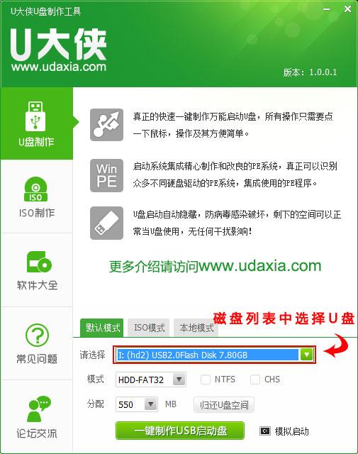 u大侠u盘启动盘制作工具v4.4官方中文版