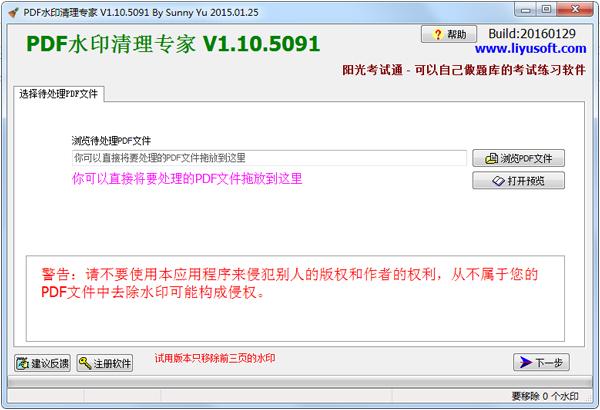 鲤鱼PDF水印清理专家 V1.10.5091