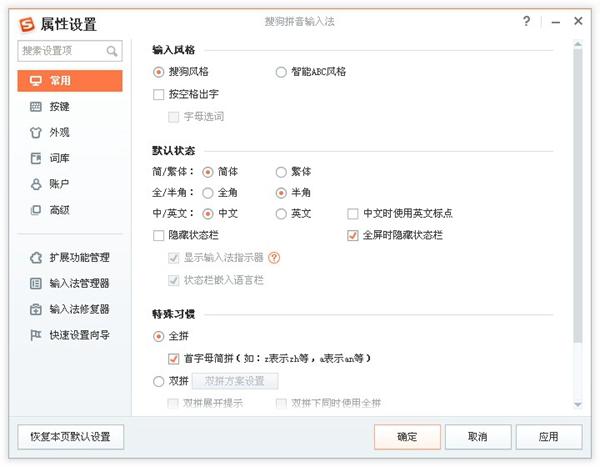 搜狗拼音输入法 V7.2b 不带广告优化版