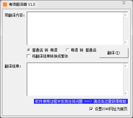 粤语翻译器 V1.0 绿色版