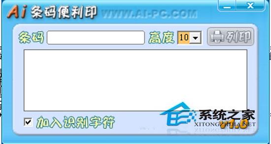Ai 条形码便利印 v1.0 绿色版