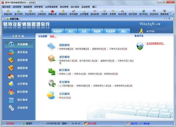 易特汽配销售管理软件 V2.5 单机版