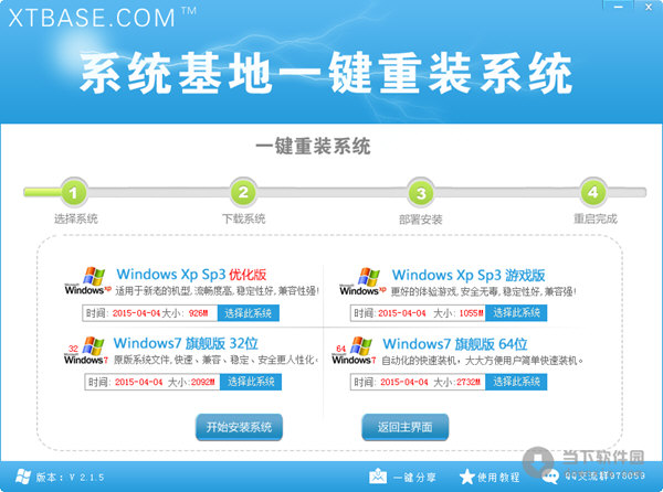 系统基地一键重装系统软件V3.2.1 绿色版下载1