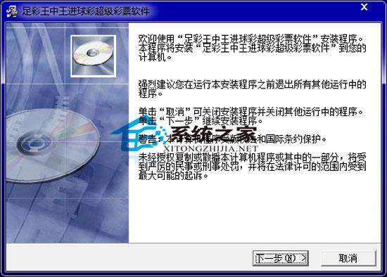 足彩王中王进球彩超级彩票软件 V2.08