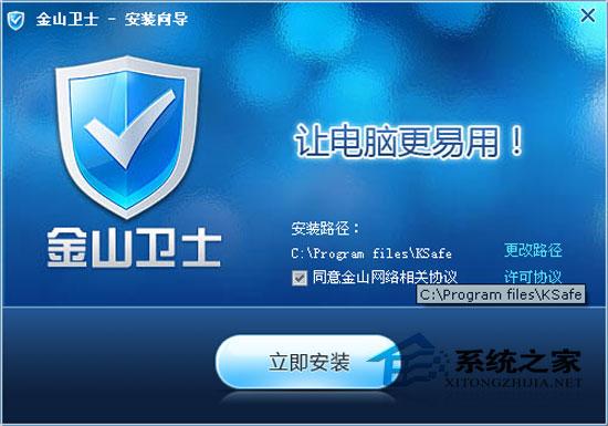 金山卫士 V3.5.1.2218 简体中文安装版