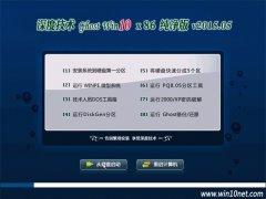 深度技术 Ghost win10 (32位) 纯净版 2015.05