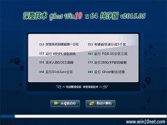 深度技术 Ghost win10 X64 纯净稳定版 2015.05