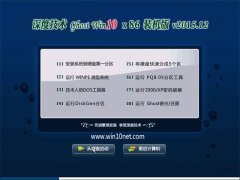 深度技术 Ghost Win10 TH2 32位 免激活版 2015.12