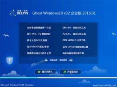 深度技术Ghost Win10 x32 企业装机版 2016.01