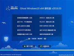 深度技术 Ghost Win10 X64 特别装机版 2016.03