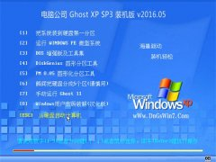 电脑公司 GHOST XP SP3 正式装机版 V2016.05