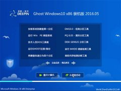 深度技术 Ghost Win10 x86 装机版 2016年05月