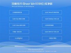 深度技术官网Ghost_Win10 64位 纯净版 2016.07