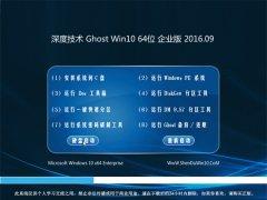 深度技术Ghost Win10 64位 企业版 2016.09(无需激活)