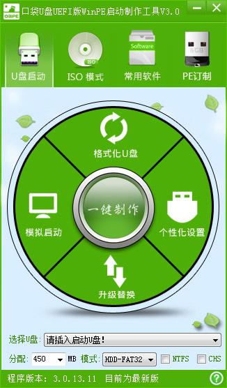 口袋U盘PE一键制作工具 V3.0 UEFI版