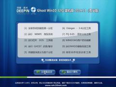 深度技术Ghost Win10 x32 装机稳定版2016.11月(完美激活)