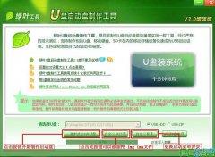 绿叶u盘启动盘制作工具v3.04专业版
