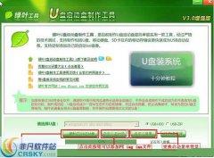 绿叶u盘启动盘制作工具V2.3正式版