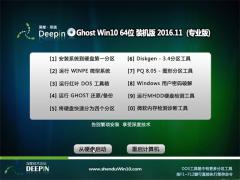 深度技术Ghost Win10 X64 专业版V2016年11月(完美激活)