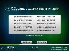 深度技术Ghost Win10 X32位 官方纯净版2016年12月(永久激活)