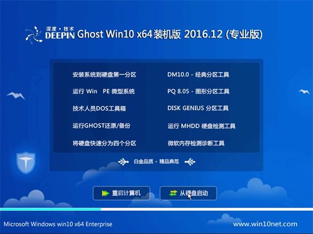 深度技术Ghost Win10 (64位) 专业版 2016v12(无需激活)