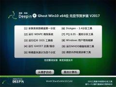 深度技术Ghost Win10 x64位 元旦节贺岁版V2017(永久激活)