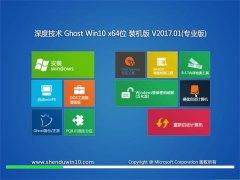 深度技术Ghost Win10 x64纯净标准版2017年01月(免激活)