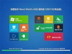 深度技术Ghost Win10 X32位 抢先装机版2017V02(无需激活)