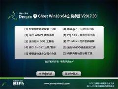深度技术Ghost Win10 X64位 好用纯净版2017v03(免激活)