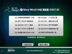 深度技术Ghost Win10 (64位) 家庭专业版2017v03(完美激活)