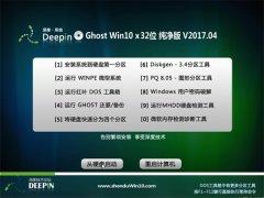 深度技术Ghost Win10 (X32) 完美纯净版v2017.04月(自动激活)