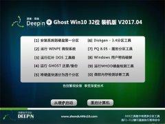 深度技术Ghost Win10 X32 纯净装机版v2017.04(永久激活)