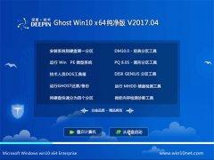 深度技术Ghost Win10 X64位 快速纯净版2017年04月(绝对激活)