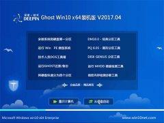 深度技术Ghost Win10 64位 驱动增强版v2017年04月(免激活)