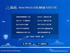 深度技术Ghost Win10 X32 安全稳定版v2017.05月(自动激活)