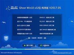 深度技术Ghost Win10 X32 纯净版V201705(完美激活)